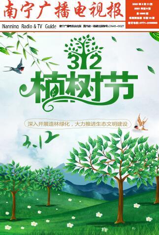 南宁广播电视报第321期