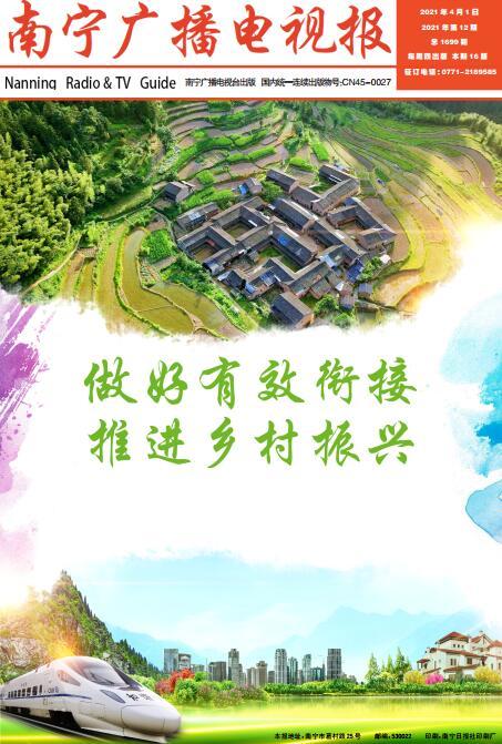南宁广播电视报第324期