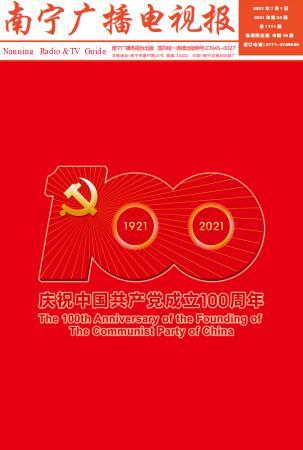 南宁广播电视报第337期