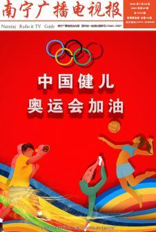 南宁广播电视报第340期