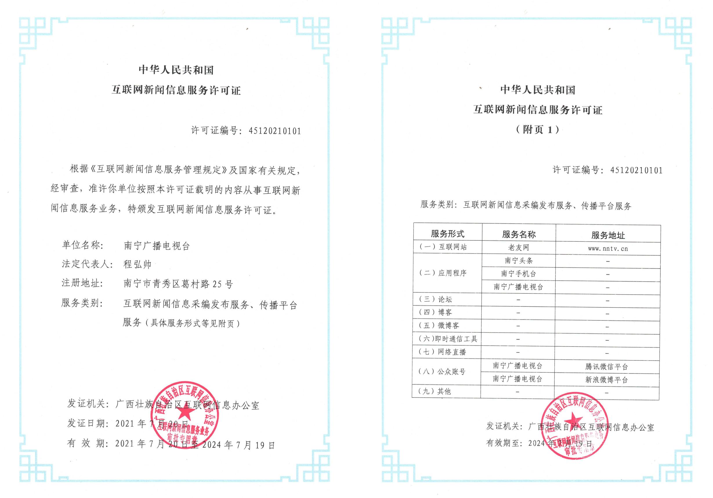 互联网新闻信息服务许可证 4510120110001